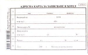 Адресна карта за хотел