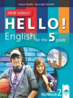 Hello! Работна тетрадка по английски език № 2, 5 кл. - изд. Просвета