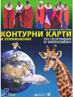 Контурни карти и упражнения по география и икономика + работни листове, 5 кл.- изд. Атласи