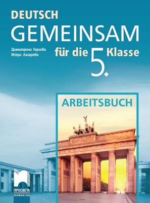 Deutsch Gemeinsam: Работна тетрадка по немски език, 5 кл. - изд. Просвета