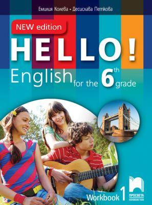 Hello! Работна тетрадка № 1 по английски език - New Edition, 6 кл.- изд. Просвета