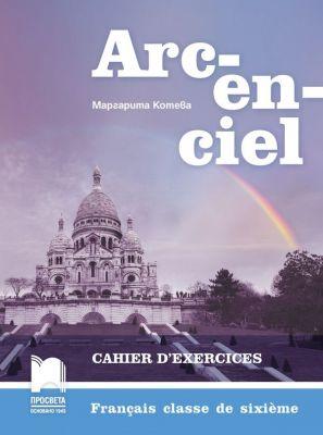 Arc-en-ciel: Работна тетрадка по френски език, 6 кл. - изд. Просвета