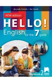 Hello!: Учебна тетрадка № 2 по английски език - New Edition, 7 кл. - изд. Просвета