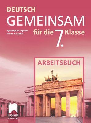 Deutsch Gemeinsam: Учебна тетрадка по немски език, 7 кл. - изд. Просвета