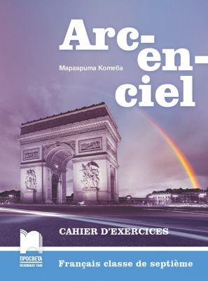 Arc-en-ciel: Работна тетрадка по френски език, 7 кл. - изд. Просвета