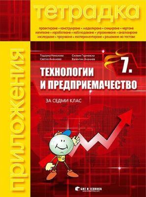 Тетрадка по технологии и предприемачество, 7 кл. - изд. Бит и техника