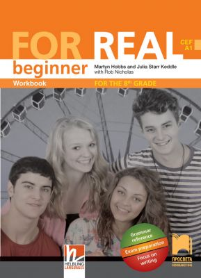 For Real - A1: Работна тетрадка по английски език, 8 кл. - изд. Просвета