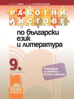 Работни листове по български език и литература, 9 кл. - изд. Просвета