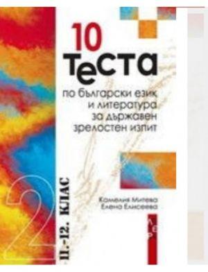 10 теста по български език и литература за държавен зрелостен изпит, 11-12 кл. - изд. Летера