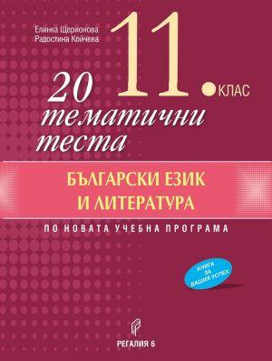 20 тематични теста по български език и литература, 11 кл. - изд. Регалия 6