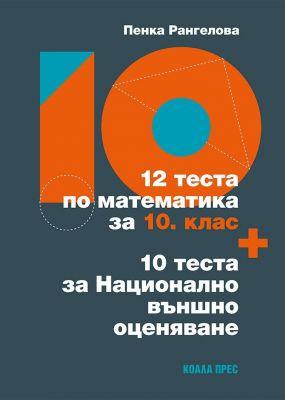 12 теста по математика + 10 теста за Национално външно оценяване, 10 кл. - изд. Коала Прес