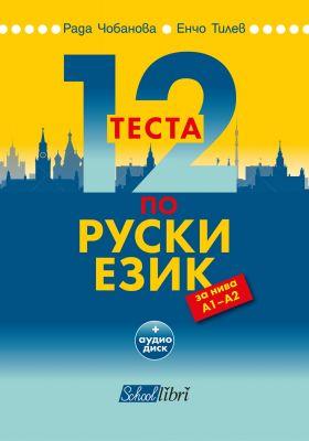 12 теста по руски език за нива A1 - A2 + CD, 8 -12 кл. - изд. Колибри