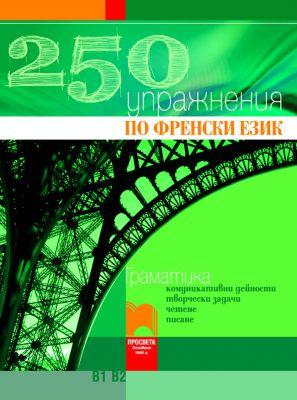 250 упражнения по френски език: Ниво B1 - B2: Част 2, 9 -11 кл. - изд. Просвета