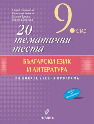 20 тематични теста по български език и литература, 9 кл. - изд. Регалия 6