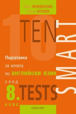 Ten Smart Tests - Подготовка за изпита по английски език след 8 кл. - изд. Коала Прес