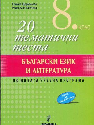 20 тематични теста по български език и литература, 8 кл. - изд. Регалия 6