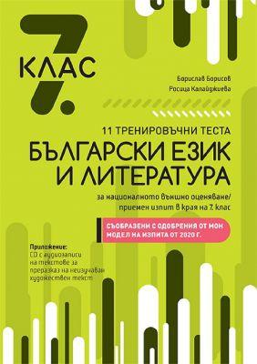 11 тренировъчни теста по български език и литература за националното външно оценяване и приемен изпит + CD, 7 кл. - изд. Дамян Яков