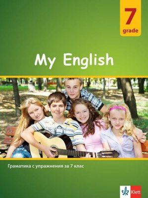 My English Practical Grammar. Граматика по английски език с упражнения, 7 кл. - изд. Клет България