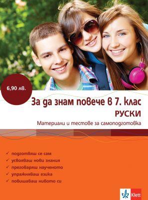За да знам повече - руски, 7 кл. - изд. Клет България