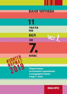 11 теста по български език и литература за външно оценяване и кандидатстване след 7 кл., I част - изд. Коала Прес