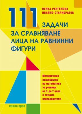 111 задачи за сравняване лица на равнинни фигури, 5-7 кл. - изд. Коала Прес