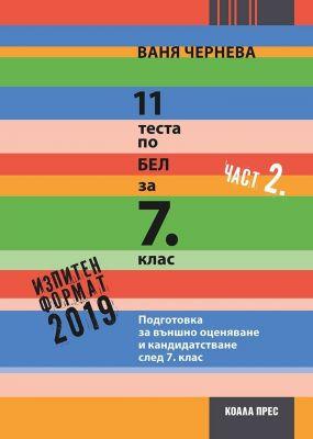 11 теста по български език и литература за външно оценяване и кандидатстване след 7 кл., II част - изд. Коала Прес