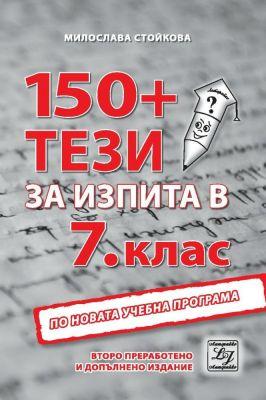 150+ тези за изпита по български език и литература, 7 кл. - изд. Литера Ико
