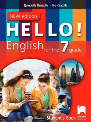 Hello!: Учебник по английски език - New Edition, 7 кл. - изд. Просвета