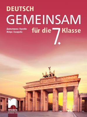 Deutsch Gemeinsam: Учебник по немски език, 7 кл. - изд. Просвета
