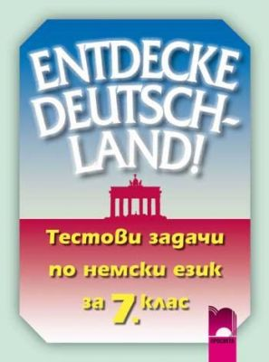 Entdecke Deutschland! Тестови задачи по немски език, 7 кл. - изд. Просвета