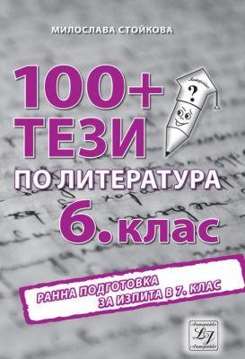 100+ тези за изпита по литература, 6 кл. - изд. Литера Ико