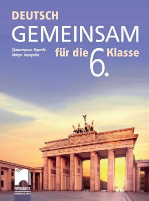 Deutsch Gemeinsam: Учебник по немски език, 6 кл. - изд. Просвета