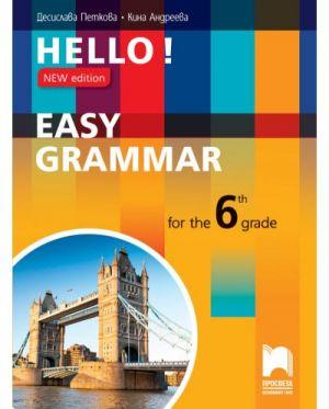 Hello! Практическа граматика по английски език  - New Edition, 6 кл. - изд. Просвета