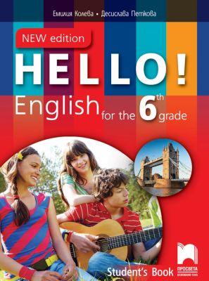 Hello! Учебник по английски език - New Edition, 6 кл. - изд. Просвета