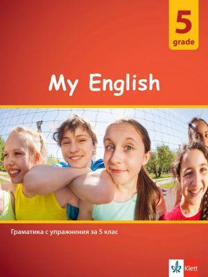 My English Practical Grammar. Граматика по английски език с упражнения, 5 кл. - изд. Клет България
