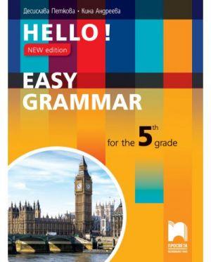 Hello! Граматика по английски език - New Edition, 5 кл. - изд. Просвета