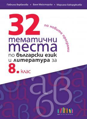 32 тематични теста по български език и литература, 8 кл. - изд. БГ Учебник