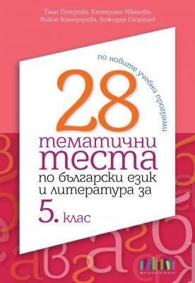 28 тематични теста по български език и литература, 5 кл. - изд. БГ Учебник