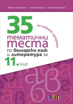 35 тематични теста по български език и литература, 11 кл. - изд. БГ Учебник