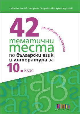 42 тематични теста по български език и литература, 10 кл. - изд. БГ Учебник