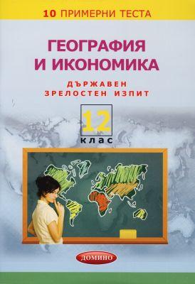 10 примерни теста по география и икономика за държавен зрелостен изпит - изд. Домино