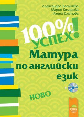 100% успех! Матура по английски език + CD - изд. Просвета