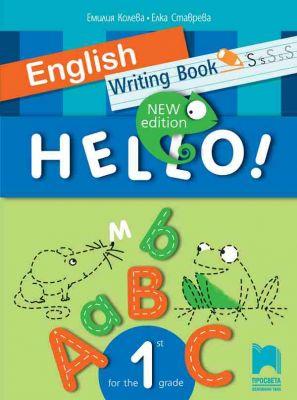 Hello! Тетрадка - писанка по английски език - New Edition, 1 кл. - изд. Просвета