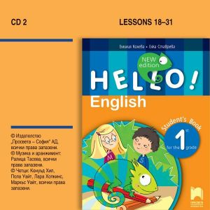 Hello! Аудиодиск № 2 по английски език - New Edition, 1 кл. - изд. Просвета