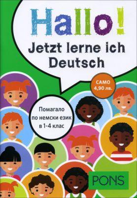 Hallo! Jetzt lerne ich Deutsch: Помагало по немски език, 1-4 кл. - изд. PONS